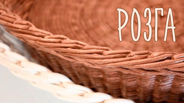 Плетение из газетных трубочек. Интересные идеи и пошаговые инструкции для начинающих, работы мастеров: Закирова, Нагорной, Тани Павловны