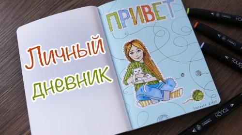 Как оформить страницу лучших подруг в личном дневнике
