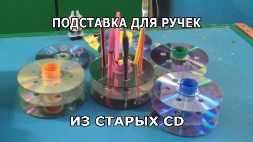 podelki-iz-diskov-10 Какие поделки из дисков можно сделать своими руками? 100 радужных идей