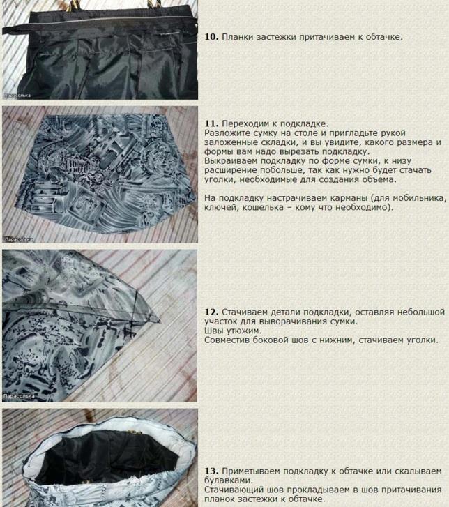 kak-sshit-sumku-svoimi-rukami-5 Сумки своими руками - выкройки для пошива из ткани или кожи