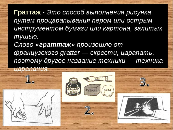 Граттаж - техника рисования для детей